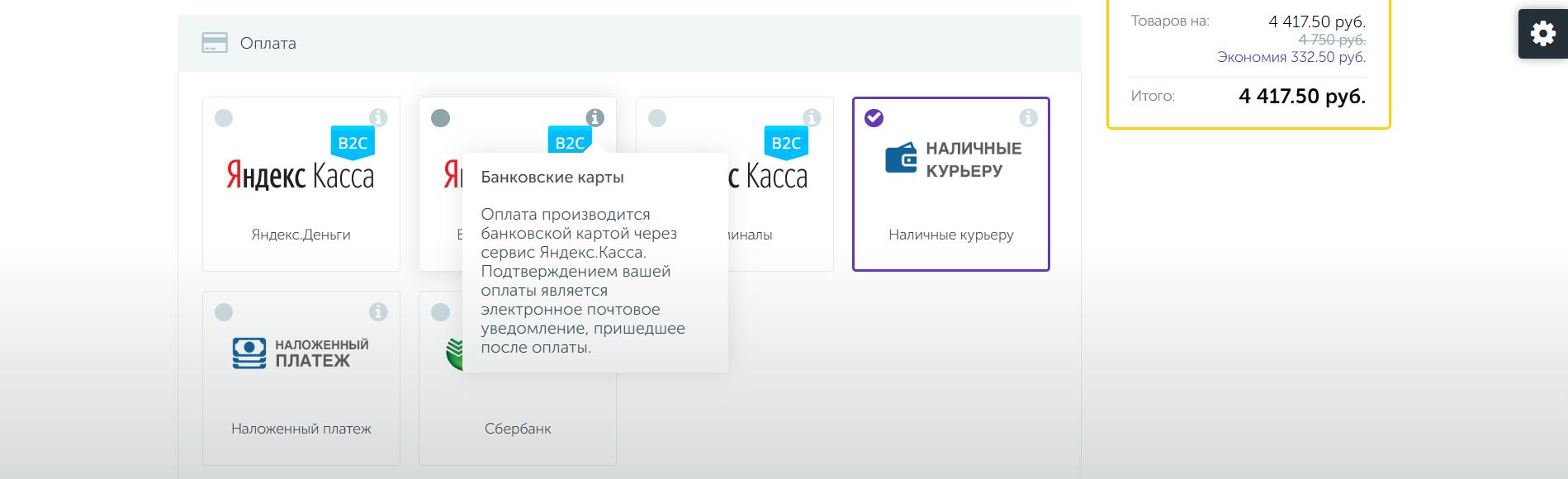 ЭЛЕКТРОСИЛА NEXT - Платежные системы 1С-Битрикс