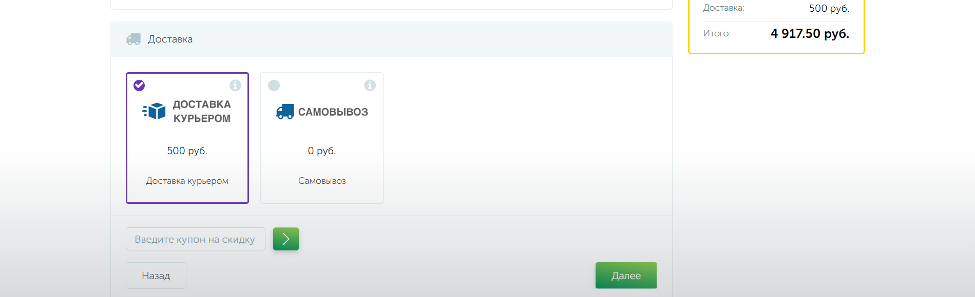 ЭЛЕКТРОСИЛА NEXT - Службы доставки 1С-Битрикс
