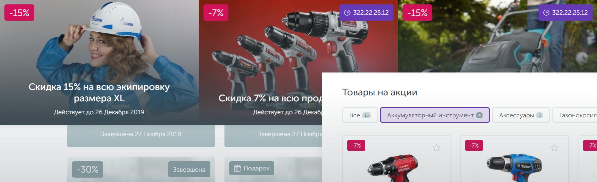 ЭЛЕКТРОСИЛА NEXT - Раздел Акции и скидки 1С-Битрикс