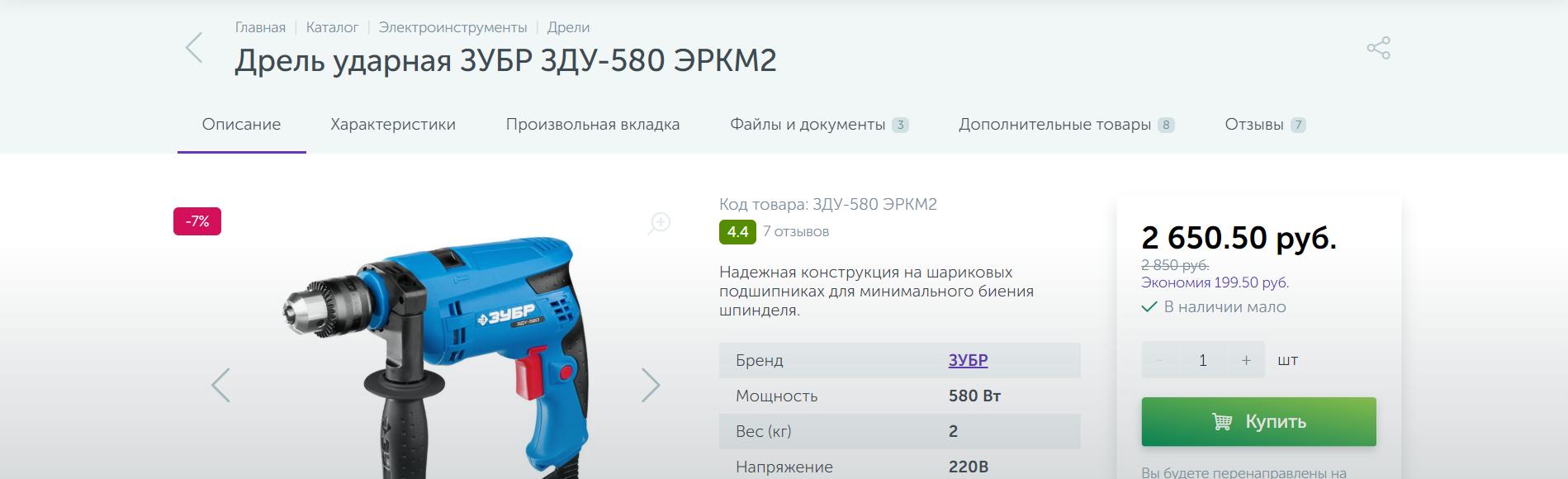 ЭЛЕКТРОСИЛА NEXT - Добавление и редактирование товара 1С-Битрикс